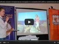В г. Михайловка прошли Интерактивные площадки по направлениям работы православных клубов города.