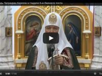 Святейший Патриарх Московский и всея Руси Кирилл совершил чин великого освящения возрожденной Троицкой церкви.