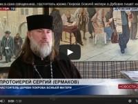 Художник в сане священника. Настоятель храма Покрова Божией матери в Дубовке пишет иконы.
