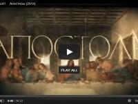 Апостолы (2014)