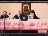 Встреча протоиерея Димитрия Смирнова с духовенством епархий, входящих в Волгоградскую митрополию.