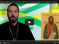 26 марта День памяти святого священномученика Николая Попова, иже в Верхнем Гнутове.