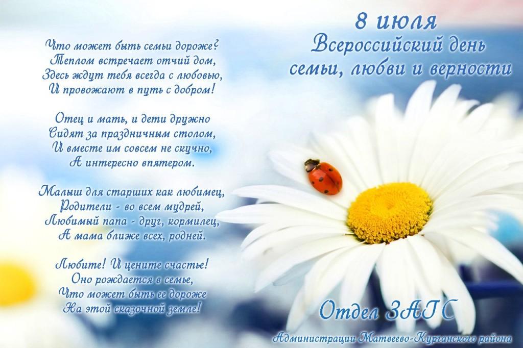 Поздравления с 8 июля день семьи любви и верности в прозе 36