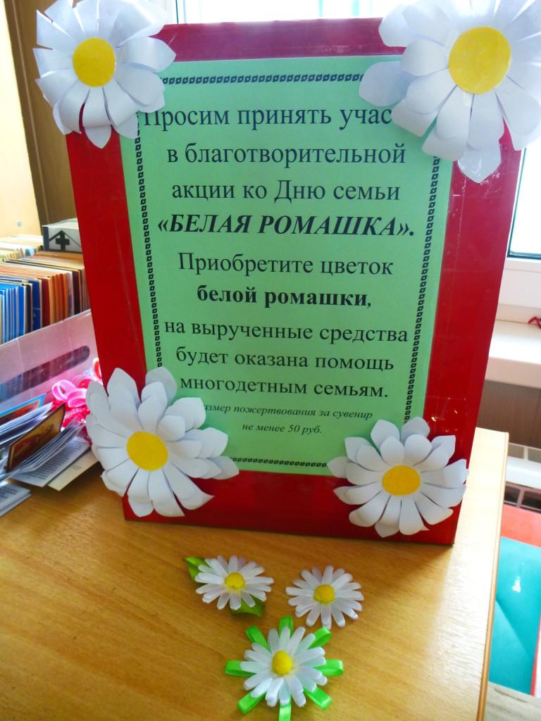 Благотворительная акция «Белая ромашка».