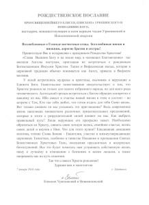 Рождественское Послание Преосвященнейшего Елисея, епископа Урюпинского и Новоаннинского.