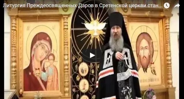 Литургия Преждеосвященных Даров в Сретенской церкви.