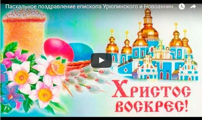 Пасхальное послание Преосвященнейшего Елисея, Епископа Урюпинского и Новоаннинского. (Видео)