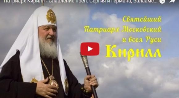 Патриарх Кирилл — Славление преп. Сергия и Германа, Валаамских чудотворцев.