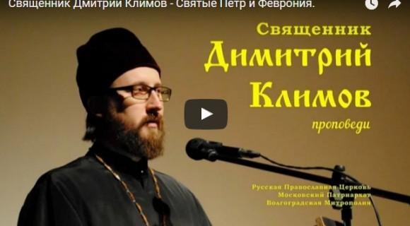Священник Дмитрий Климов — Святые Пётр и Феврония.