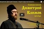 Священник Дмитрий Климов — Ищите Царства Божьего.