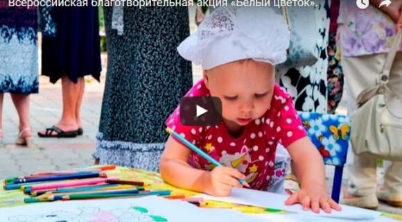 Всероссийская благотворительная акция «Белый цветок».