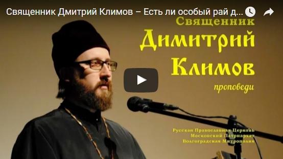 Священник Дмитрий Климов. Прповеди.