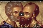 Великий праздник апостолов Петра и Павла.
