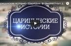 «Царицынские истории». Царицын — в неизвестных деталях и неожиданных подробностях.