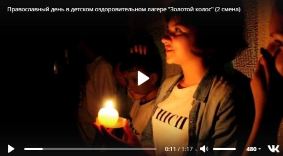 «Православный день » в детском оздоровительном лагере «Золотой колос».