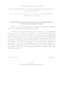 Рождественское послание Епископа Урюпинского и Новоаннинского Елисея