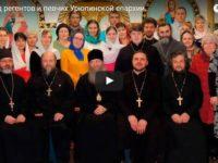 Съезд регентов и певчих Урюпинской епархии.