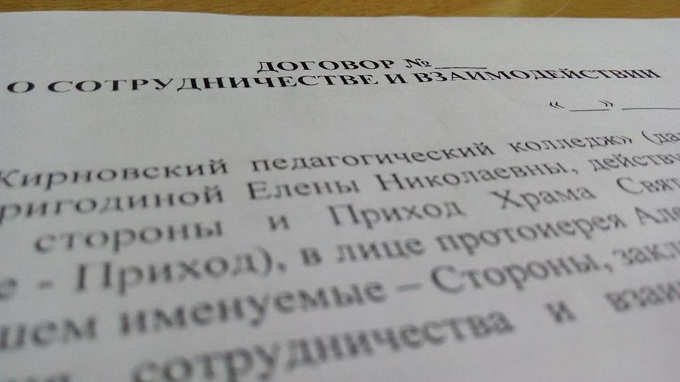 Подписание договора о сотрудничестве и взаимодействии между Жирновским Педагогическим Колледжем и приходом храма Святого Духа Утешителя.