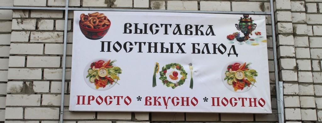 Выставка постных блюд при храме Рождества Христова.
