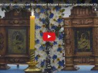Малая вечерня с акафистом Урюпинской иконе Божией Матери.