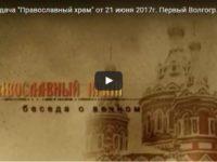 Передача «Православный храм» от 21 июня 2017г. Первый Волгоградский. Торжество! Урюпинская Явленная!