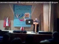Всероссийский образовательный форум в р. п. Новониколаевский.