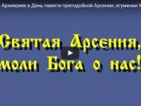 Слова Правящих Архиереев в День памяти преподобной Арсении, игумении Усть-Медведицкой.