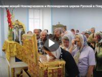 Ковчег с частицами мощей Новомучеников и Исповедников церкви Русской в Покровском соборе г. Урюпинска.