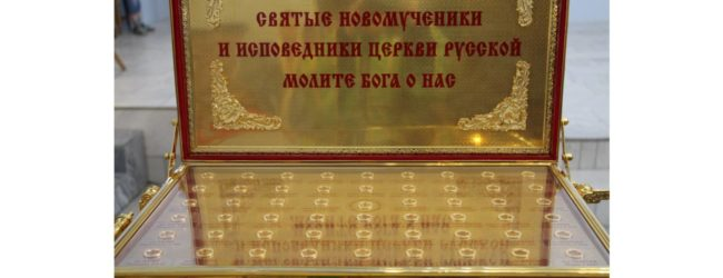 В Урюпинскую епархию был доставлен ковчег с частицами мощей почитаемых новомучеников и исповедников Русской Православной Церкви.