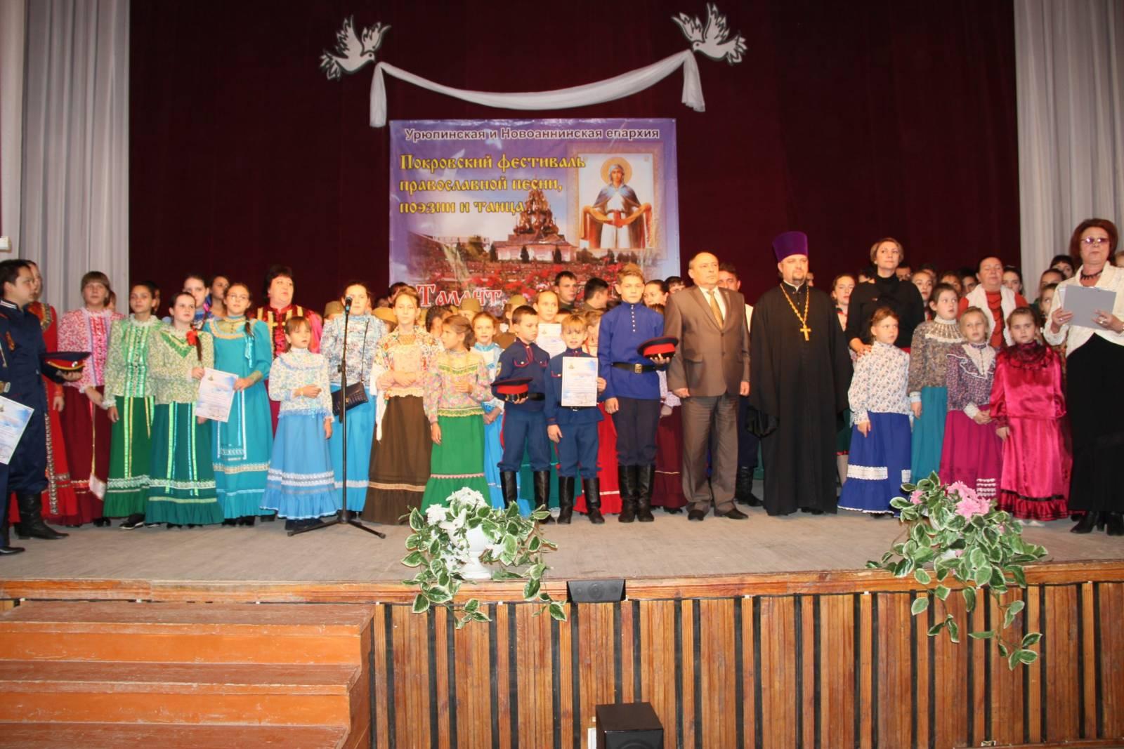 III Общеепархиальный Покровский фестиваль православной песни, поэзии и танца. - Урюпинская епархия