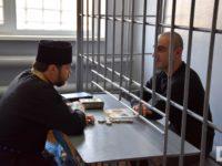 Иерей Алексий Муркин посетил изолятор временного содержания подозреваемых и обвиняемых в г. Михайловка.