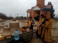 Освящение колоколов для храма ап. Петра и Павла х. Хоперский.