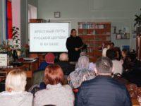 Встреча в библиотеке. К 100-летию февральско-мартовского переворота.