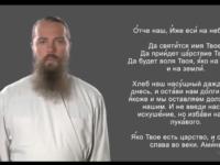 Молитва «Отче наш». Общие сведения. Киберпоп ТВ