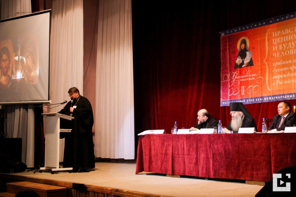 V епархиальный образовательный форум «Нравственные ценности и будущее человечества: проблемы и перспективы духовно-нравственного возрождения в Российской провинции»