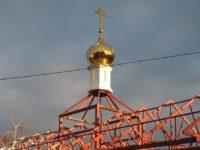 На строящемся храме Святителя Николая установлен купол.