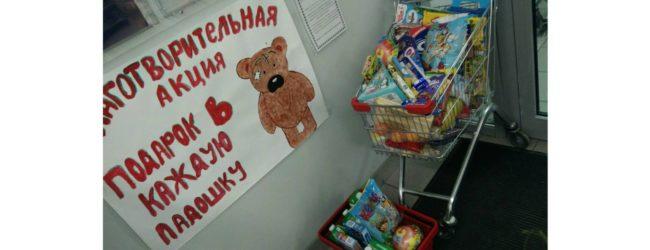 Сбор подарков для ребят из многодетных и малообеспеченных семей в Новоаннинском.