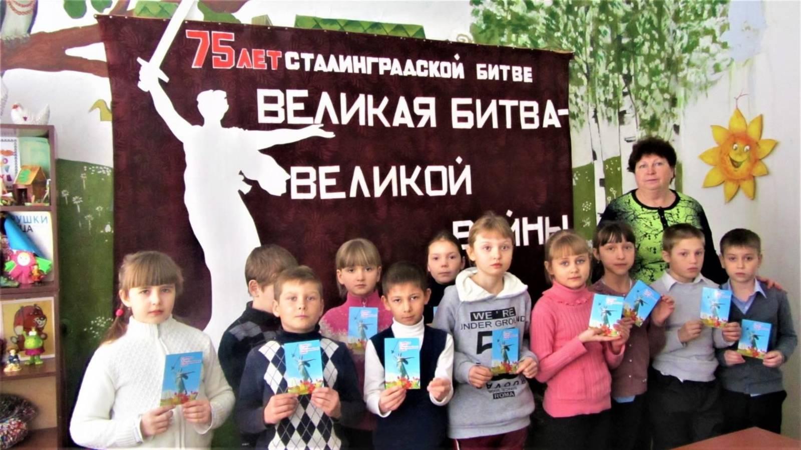 К 75-летию Сталинградской битвы — «Великая битва — Великой войны».