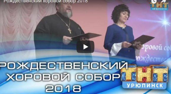 Рождественский хоровой собор в г.Урюпинске 2018 г.