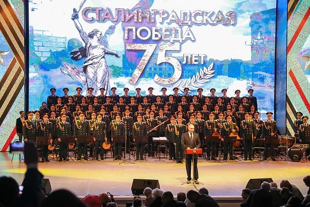 В Волгограде прошел праздничный концерт к 75-летию Сталинградской победы.
