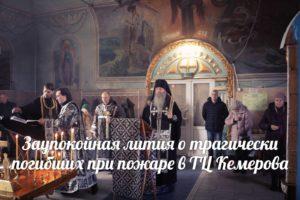 Заупокойная лития о трагически погибших при пожаре в ТЦ Кемерова