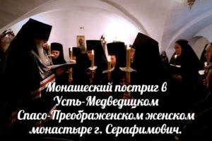 Монашеский постриг в Усть-Медведицком Спасо-Преображенском женском монастыре г. Серафимовича