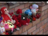 В Урюпинске молитвенно почтили память жертв пожара в ТЦ «Зимняя вишня» г. Кемерово.