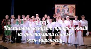 Большой Пасхальный концерт в Урюпинске