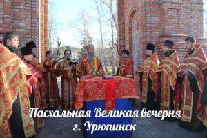 Пасхальная Великая вечерня Урюпинск