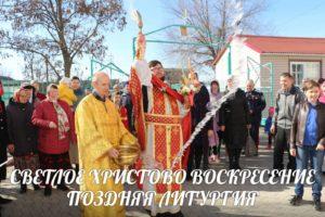 Пасхальная детская Божественная литургия