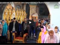 Празднование дня святых жен-мироносиц в г. Урюпинске.