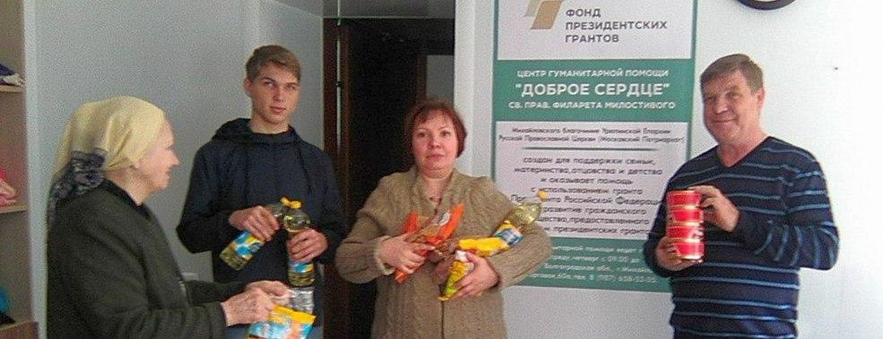 Центр гуманитарной помощи «Доброе сердце» св.прав.Филарета Милостивого г. Михайловки.