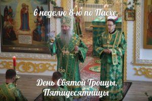 Престольный праздник Свято-Троицкого Каменнобродского монастыря
