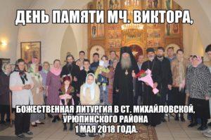 Служение епископа Елисея во вторник 4-й седмицы по Пасхе.